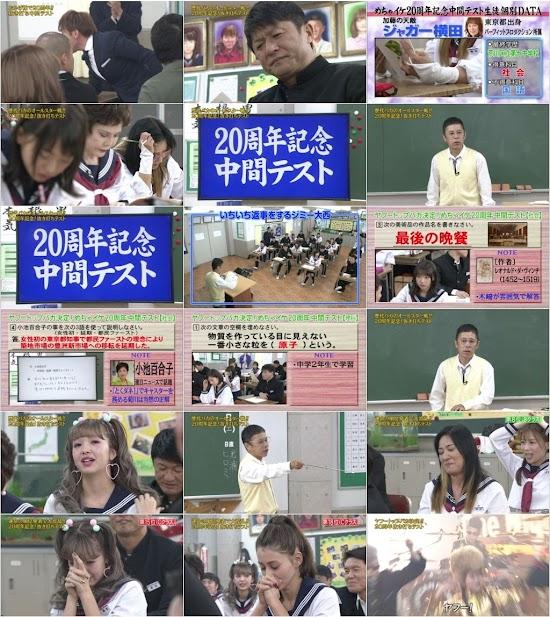 (TV-Variety)(720p) 木﨑ゆりあ – めちゃ2イケてるッ! SP 161008