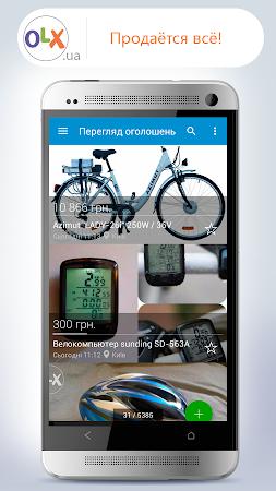 OLX.ua Free Classifieds 3.7.0 screenshot 323059