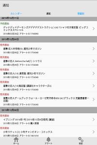 ベルアラート -コミックの新刊発売日を通知- screenshot 14