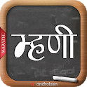 Marathi Mhani (मराठी म्हणी) icon