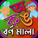 বর্ণমালা-Bornomala icon