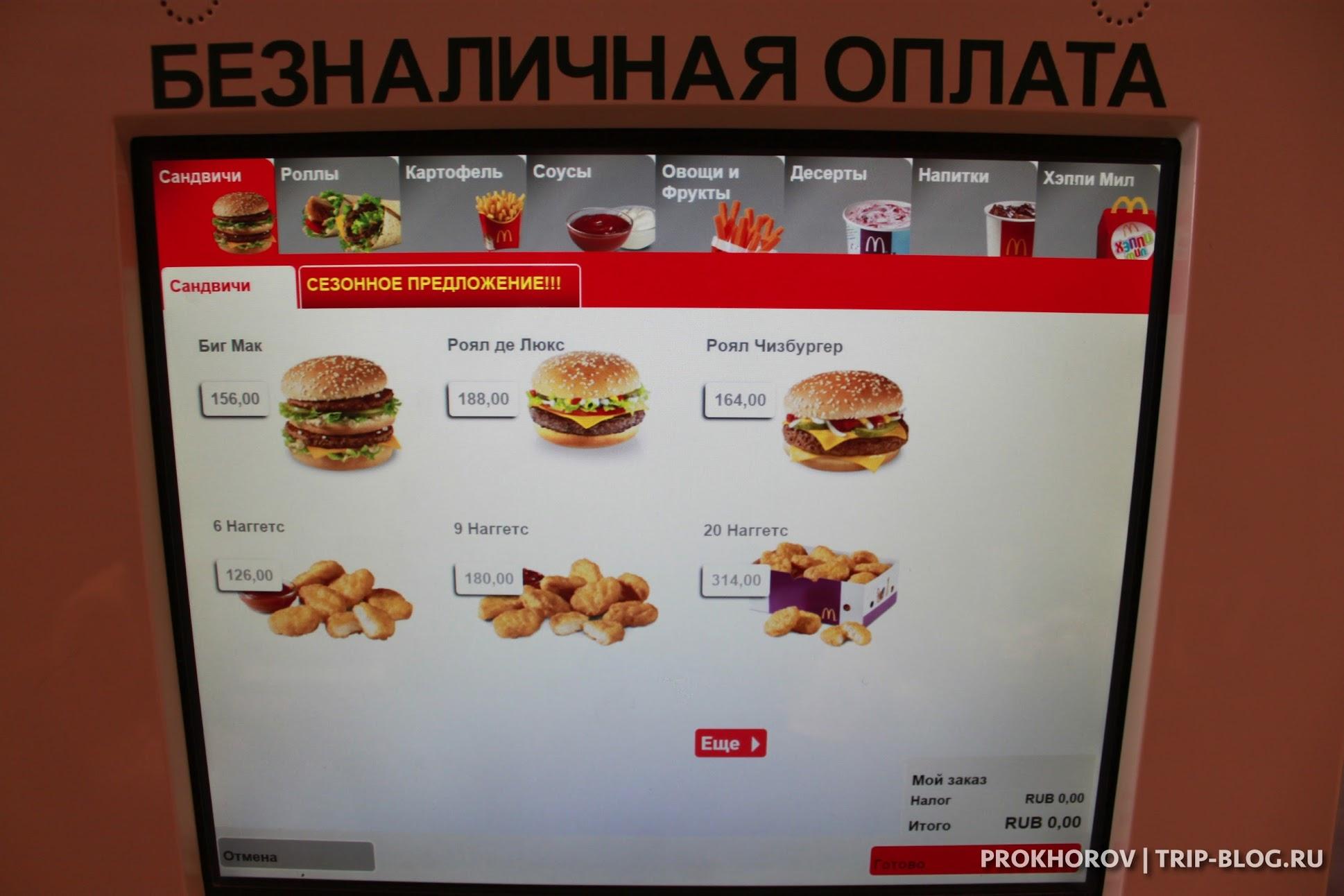 Цены в МакДональдс в Роза Хутор