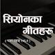 Siyonkaa Geetharu   Songs of Zion Nepali ` for PC Windows 10/8/7