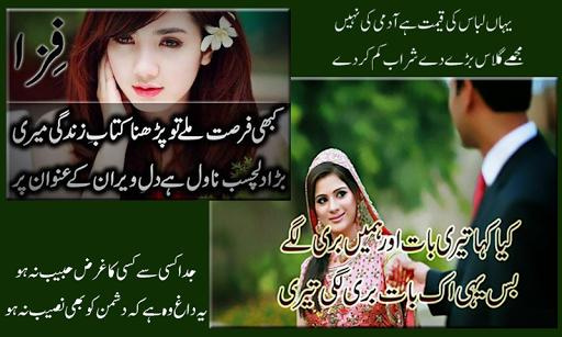 how to write a urdu poetry