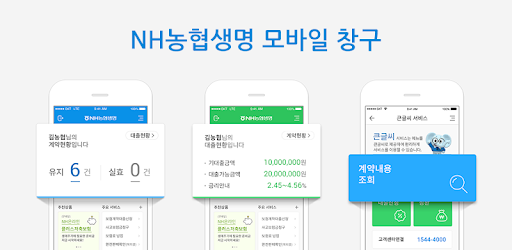 Nonghyup Life mobile service has improved like my heart!<br>You can use your own mobile service!