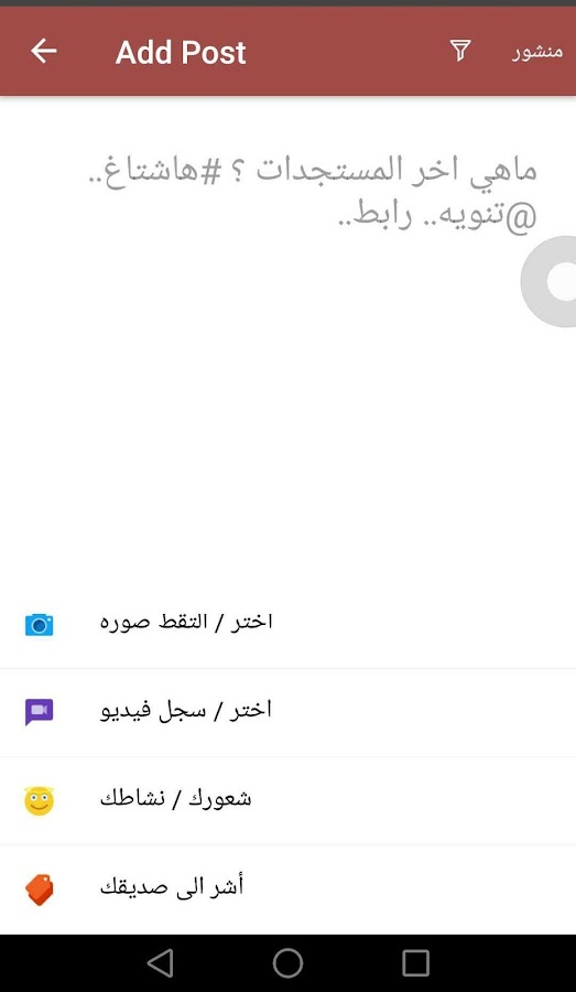 ‫بوستات‬‎- screenshot