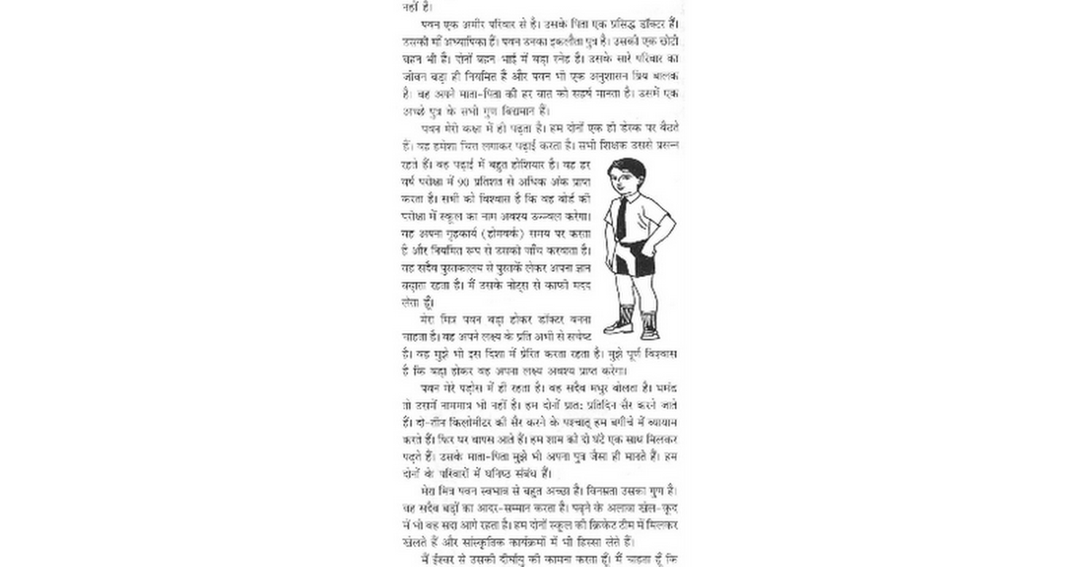 essay on qualities of a good friend in hindi google docs