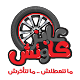 عايز كاوتش Download on Windows