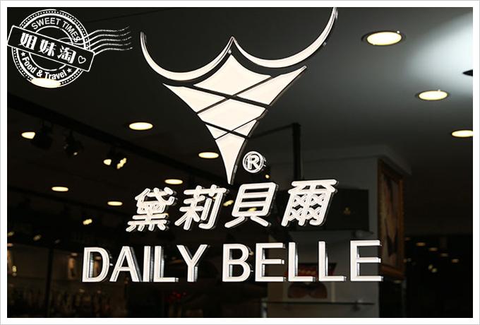 黛莉貝爾Daily Belle曲線雕塑調整型內衣後記