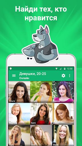 ДругВокруг: новые знакомства, онлайн чат screenshot