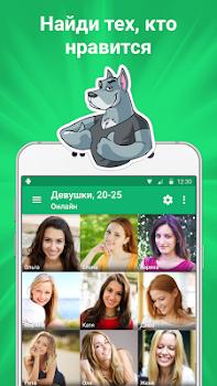 ДругВокруг: новые знакомства, онлайн чат