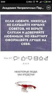 Академия Неприличных Парней - náhled