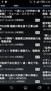 福島のニュース - náhled