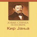 Kir Janja icon