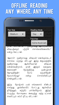 Pudhumai Pithan Tamil Stories 16.0 screenshot 748302