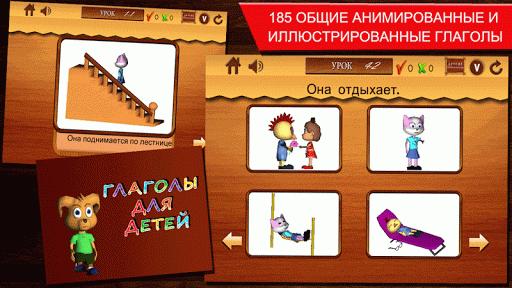 Глаголы для детей - 2- Russian