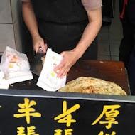 忠誠山東蔥油餅
