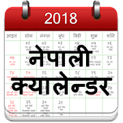 Nepali Calendar 2018   Apps on Google Play