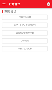 FREETEL マイページアプリ- screenshot thumbnail