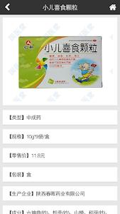 国医堂-中医全科专家 screenshot 3