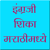 Learn English In Marathi