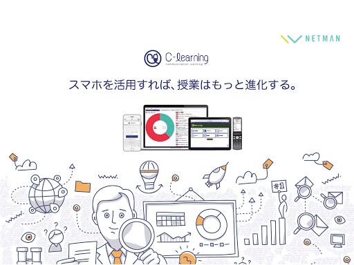C-Learning [for teacher]LMSu30c4u30fcu30eb 1.0.4 Windows u7528 6