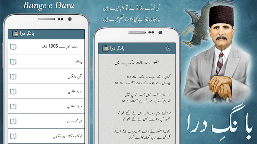 Bang e Dara by Allama Iqbal