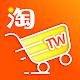 淘寶台灣 - 簡單淘到全世界 APK