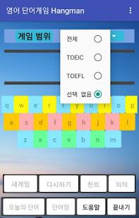 Download 토익 & 토플 단어 게임(단어공부 + 자동학습) For PC Windows and Mac apk screenshot 6