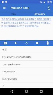 Мишээл - Солонгос Монгол Толь - náhled