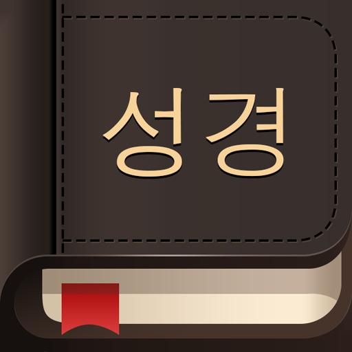 성경 書籍 App LOGO-APP開箱王
