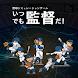 野球SLG「いつでも監督だ!」~監督采配~ - Androidアプリ