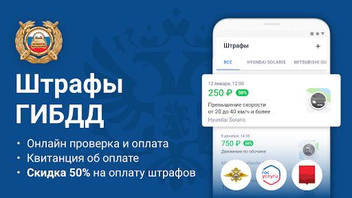 РосШтрафы Штрафы ГИБДД с фотографией оплата онлайн screenshot 1