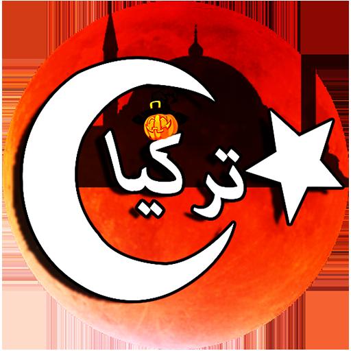Download مسلسلات تركية - التركية TV app apk latest version
