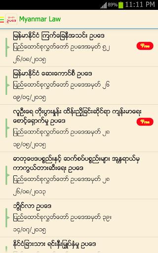 Myanmar Law 2.2 screenshots 2