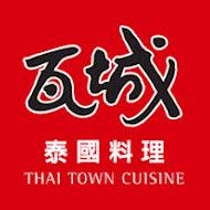 瓦城泰國料理(新莊店)