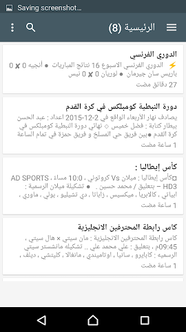 android Rasad Sports Screenshot 1