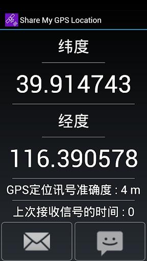 分享我的 GPS 位置