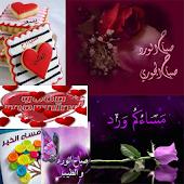 أحلى رسائل الصباح والمسا 2015