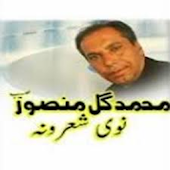 Muhammad Gul Mansoor Offline Pashto Poetry Android APK Download Free By Betaapps