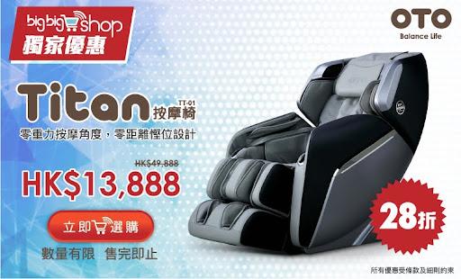 OTO Titan按摩椅_760_460 (1).jpg