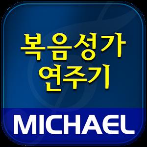 download 미가엘 복음성가 (1000곡) apk