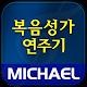 미가엘 복음성가 (1000곡) Android apk