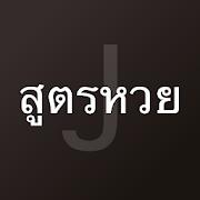 App สูตรหวย ยี่กี ปิงปอง หวยหุ้น หวยรัฐ หวยลาว ฮานอย APK for Windows Phone