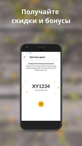 Зеленое такси Зеленогорск screenshot 5