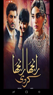 Download Ranjha Ranjha Kardi Drama For PC Windows and Mac apk screenshot 1