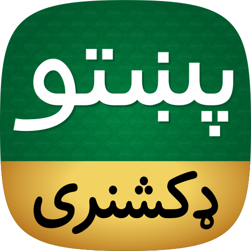 Offline Pashto Dictionary Android APK Download Free By Vipapps
