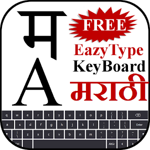 EazyType Marathi Keyboard
