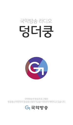 국악방송 라디오 덩더쿵 screenshot