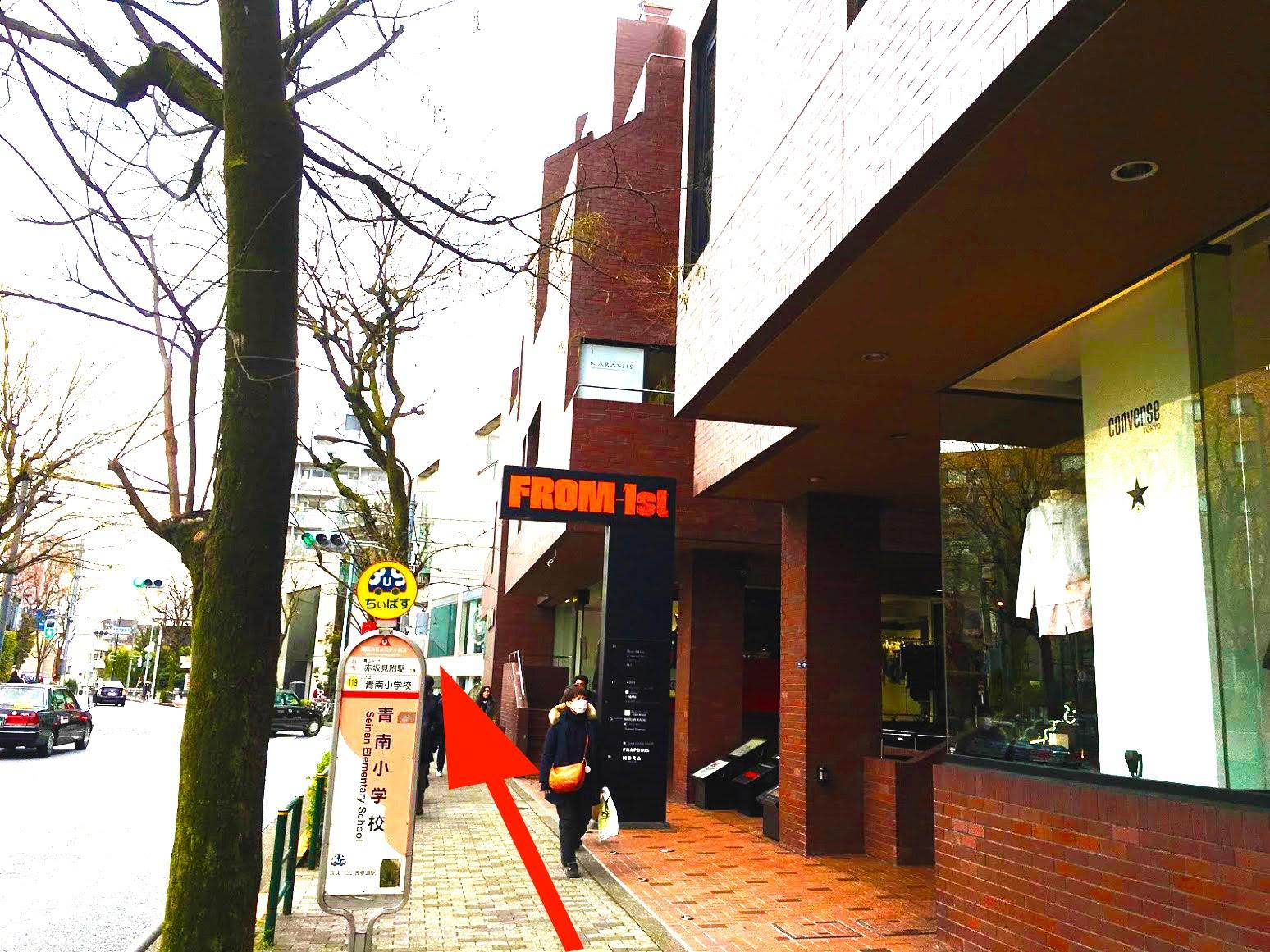 表参道駅A5出口から青山ラ コレッツィオーネまでのアクセス5